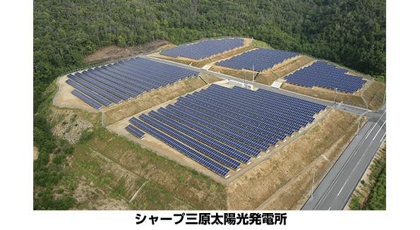 シャープ、広島県のメガソーラーを運転開始 全国で7カ所目