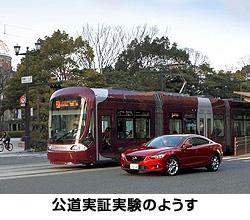 広島県で路面電車と自動車の事故防止システムの実証実験が開始