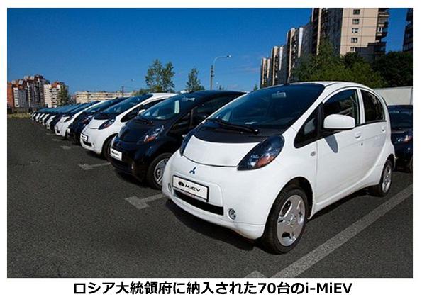 三菱商事、ロシア大統領府に電気自動車「i-MiEV」70台を納入