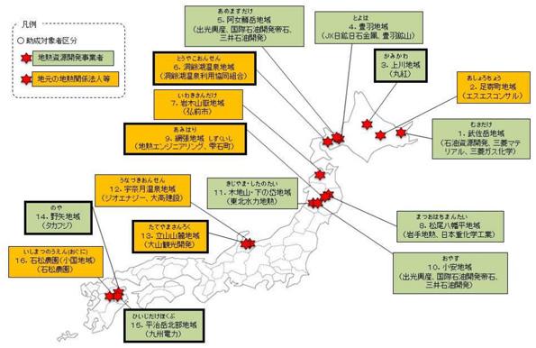 経産省の地熱資源開発調査事業、16件採択 引き続き募集中