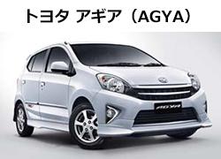 トヨタ、インドネシアで低価格・低燃費車「アギア」を販売、ダイハツと協業