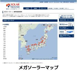 ソーラーフロンティア、メガソーラーマップを公開 全国の設置事例を閲覧可能