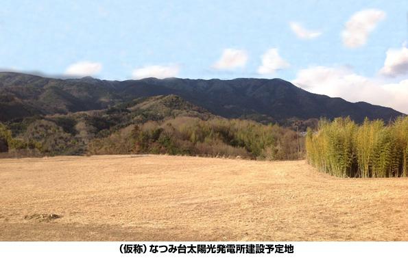 大和ハウス、奈良県の社有地にメガソーラー グループの発電事業を加速