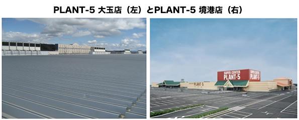 オリックス、小売業店舗や製造業倉庫から「屋根借り」で太陽光発電