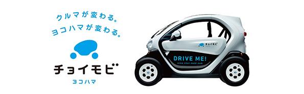 日産自動車、100台規模の超小型EVのカーシェアリング事業を横浜市と実施