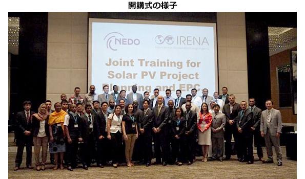 NEDO、新興・途上国における再エネ技術専門家育成研修を開始