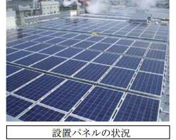 はごろもフーズ、静岡県の自社工場に300kWの太陽光発電を設置