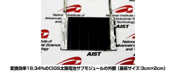 産総研、CIGS太陽電池の発電効率を18%以上に 大面積化などに期待