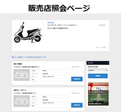 テラモーターズの電動バイク、インターネットで試乗予約が可能に
