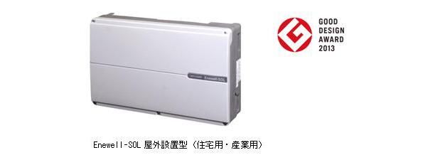 安川電機、屋外用パワコンの新製品を発売 防水・塩害耐性