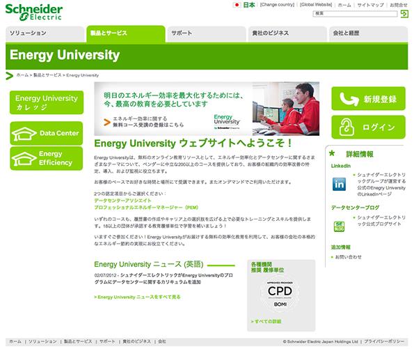電力管理のオンライン学習プログラム「Energy University」が日本語に