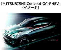 三菱自、東京モーターショーでPHVのSUVなど3台のコンセプトカーを世界初披露