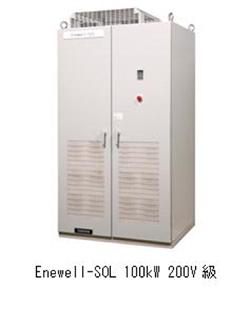 安川電機、太陽光発電用パワコン100kWクラスに200V級機種を投入