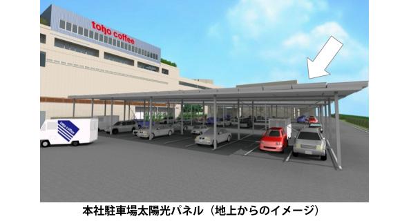 トーホーグループ、兵庫県本社の駐車場屋根で太陽光発電 投資額1.1億円