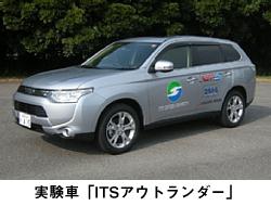 三菱自、スマホで電気自動車を遠隔操作 ITS世界会議で技術を公開