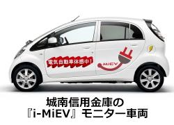 城南信用金庫の業務用車両に三菱「i-MiEV」 金融機関とのモニタリングは初