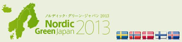 北欧の再エネ事情を紹介する講演会&ディスカッション、東京で10月24日開催