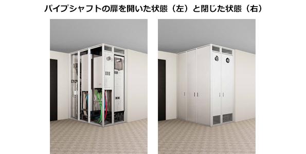 東京ガスとパナソニック、マンション向け家庭用燃料電池を発売 東急不動産などが採用