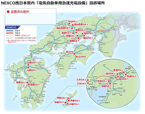 日本ユニシス、名神高速道路などNEXCO西日本に充電インフラシステムサービスを提供