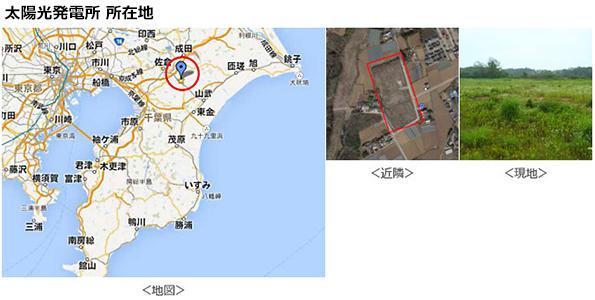 エクソル、千葉県の社有地に2MWのメガソーラー