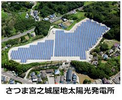 大林組、鹿児島さつま町でメガソーラーの運転開始 2.65MW