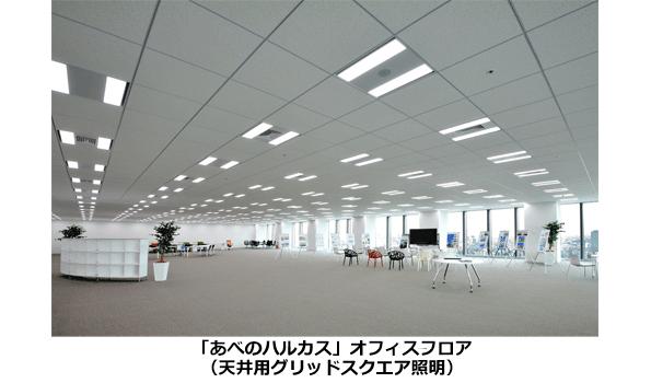 大阪「あべのハルカス」オフィスゾーンにLED照明 シャープが約1万台納入