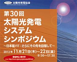 太陽光発電協会(JPEA)、11月21日、22日でシンポジウム開催