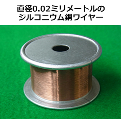 日本ガイシ、高強度と高導電性を両立させた銅合金ワイヤーを開発、サンプル出荷開始