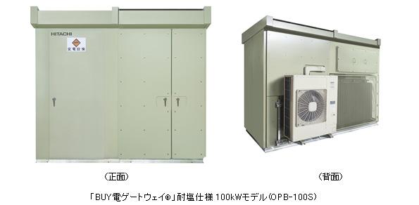 日立産機システム、耐塩害仕様の太陽光発電用パワコンを発売