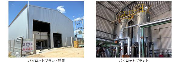 タピオカ製造時の残渣から低コストでバイオ燃料を作る新技術 タイで実証開始