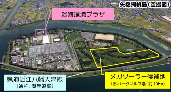 滋賀県、湖南中部浄化センター敷地にメガソーラー 設置運営事業者を公募
