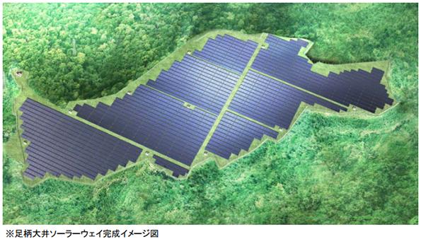 神奈川県大井町に日本アジアグループが県下最大級13MWのメガソーラーを建設