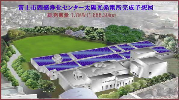 静岡県富士市に県下最大級の屋根上メガソーラー 下水処理場に設置