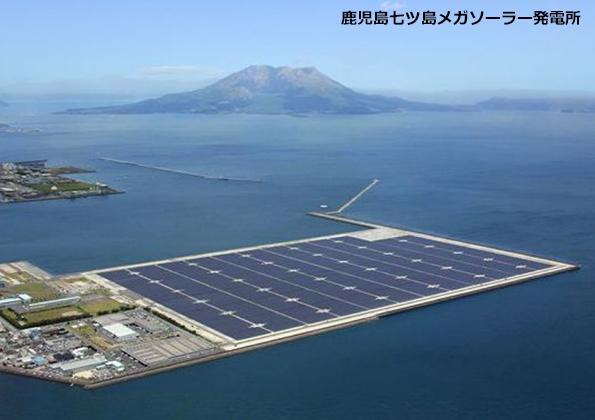 国内最大級「鹿児島七ツ島メガソーラー発電所」稼動開始