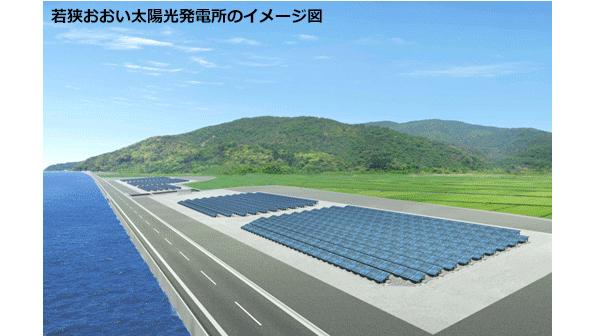 関西電力、福井県の日本海沿岸で太陽光発電所を運転開始