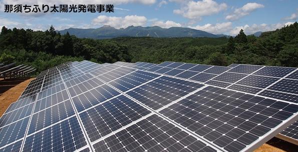 鹿島による栃木県のメガソーラー、モジュールメーカーがO&Mサービスも実施