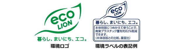 ライオン、エコ製品に環境ラベルを付与 製品を通じた環境活動として来年スタート