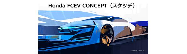 ホンダ、ロサンゼルスオートショーで新型燃料電池車を世界初公開