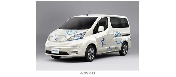 来年発売の電気商用車「日産e-NV200」、横浜市と連携し活用策を検討中