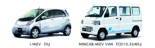 三菱、電気自動車「i-MiEV」を90万円値下げ 補助金を利用し205万円に