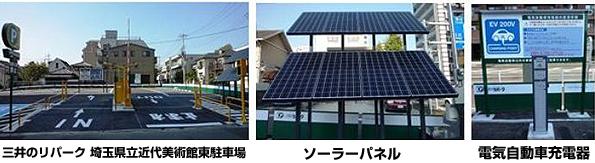 埼玉県に「エコ駐車場」設置へ 太陽光、LED、電気自動車用充電器も