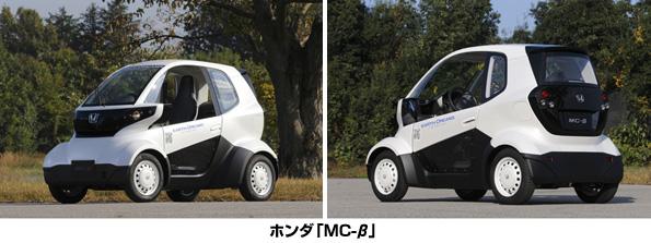 ホンダ「MC-β」 2人乗りの超小型電気自動車が新発表