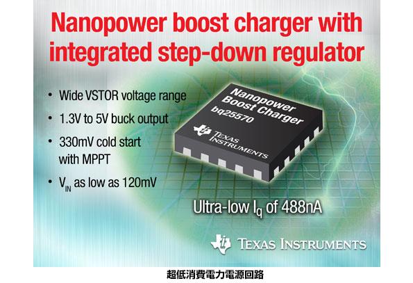光、熱、震動で最小レベルの発電と電源管理が可能な「超低消費電力電源回路」