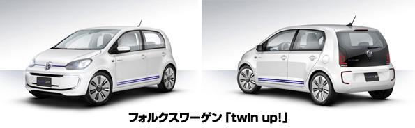フォルクスワーゲンのPHV「twin up!」 東京モーターショーで世界初公開