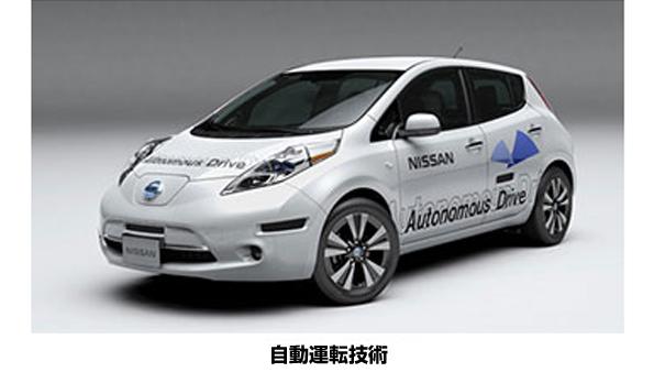 日産「リーフ」に自動運転機能 東京モーターショー2013で公開