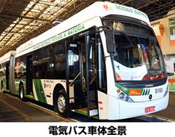 三菱重工&三菱商事、ブラジルで電気バスの走行試験 パンタグラフ式を採用