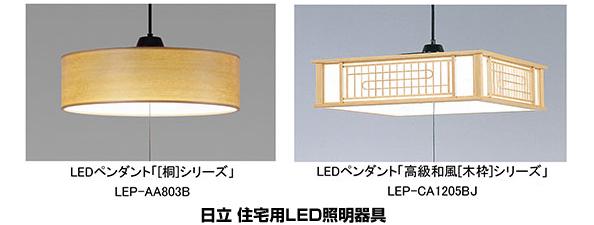 日立アプライアンス、和室向けLED照明を新発売