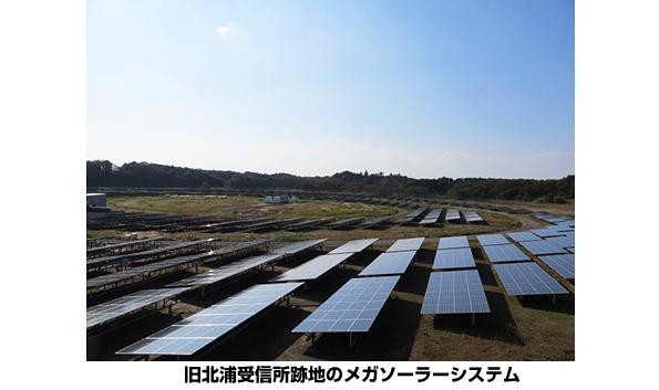KDDI、茨城県の受信所跡地で初のメガソーラーを稼働