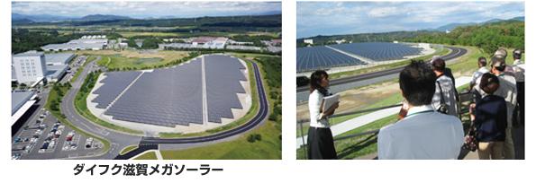 滋賀県に「ダイフク滋賀メガソーラー」が完成 県下最大4.4MW