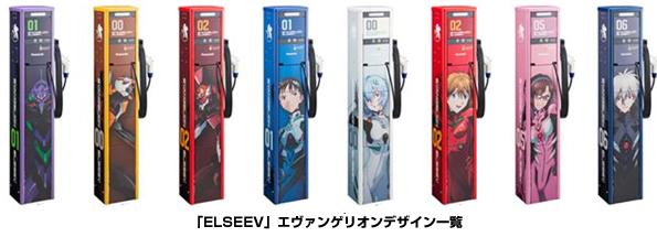神奈川県箱根町にエヴァンゲリオンデザインの電気自動車用普通充電機